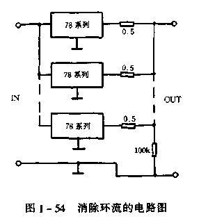 78系列三瑞集成稳压器外形和典型应用电路如图1—55