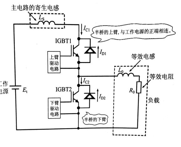 典型的IGBT 半桥斩波电路简图