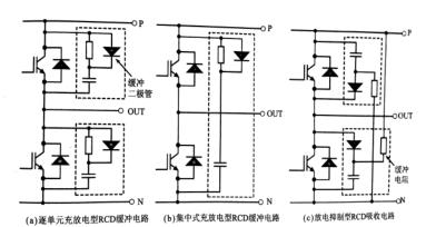 RCD型突波吸收电路