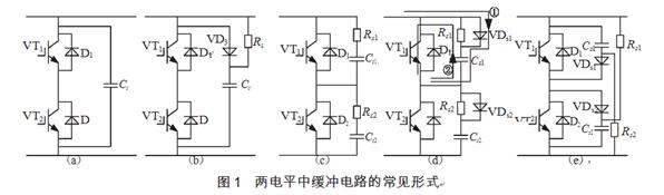 拓扑结构的缓冲电路